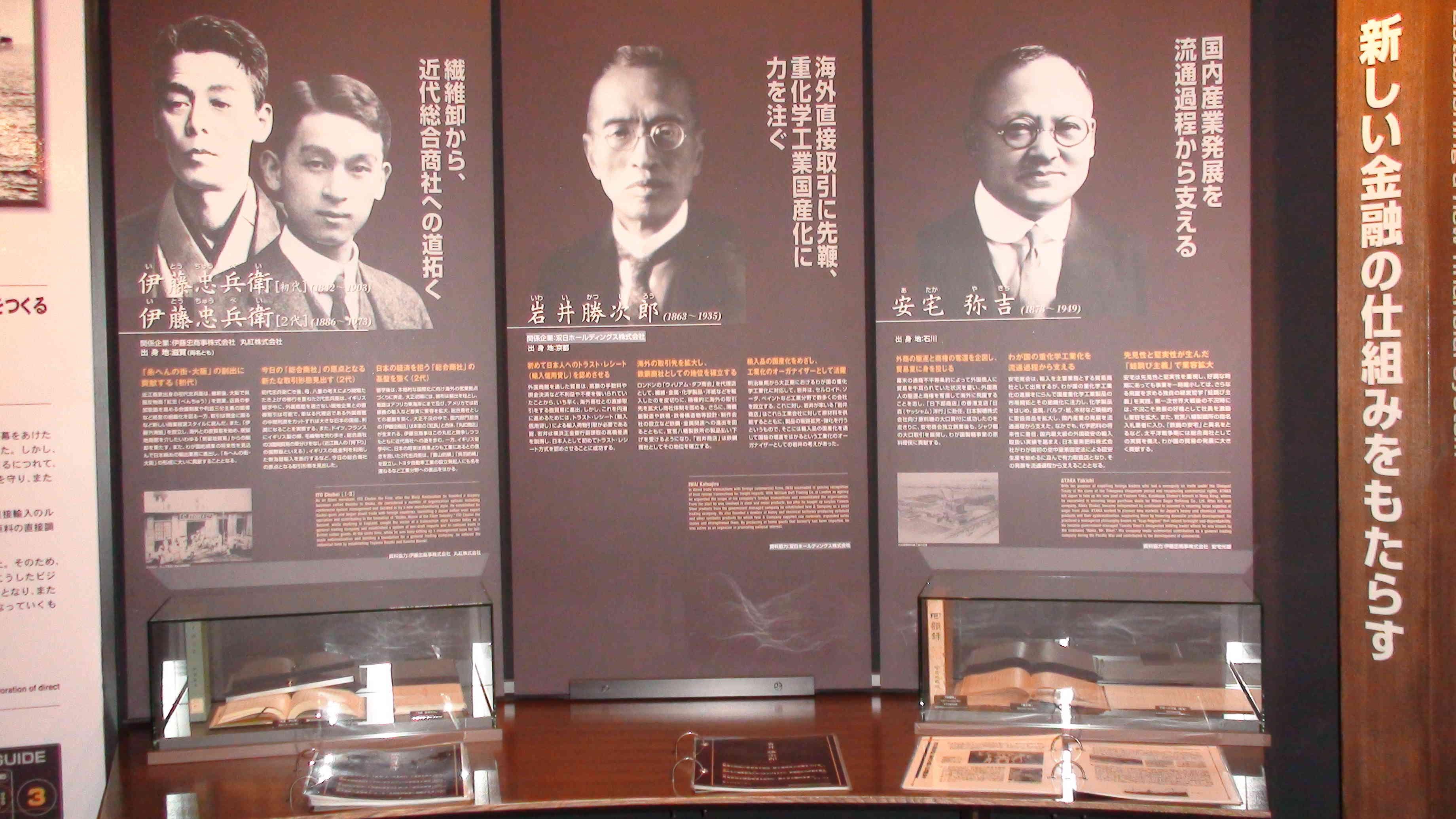 大阪企業家ミュージアム」と岩井...