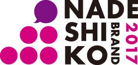Nadeshiko2017_logo_4c.jpg